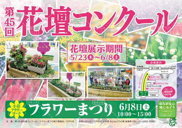 第45回花壇コンクール【2019年5月23日~6月8日】