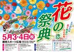 第45回花の祭典【2019年5月3日・4日】