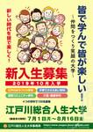 江戸川総合人生大学2019年10月入学新入生募集
