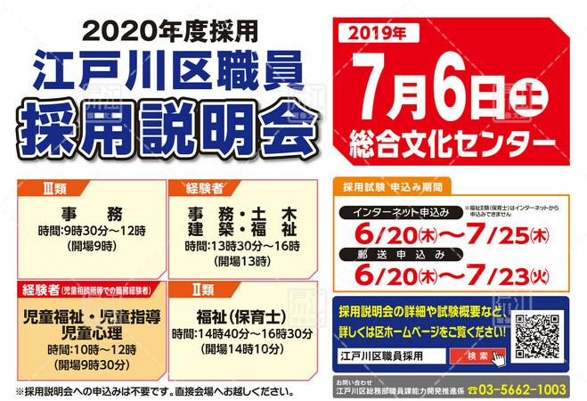 2020年度採用江戸川区職員説明会【2019年7月6日】